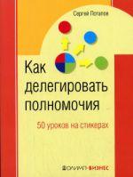 скачать книгу Как делегировать полномочия. 50 уроков на стикерах автора Сергей Потапов