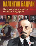 скачать книгу Как достичь успеха и стать лидером автора Валентин Бадрак