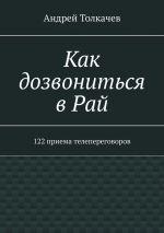 скачать книгу Как дозвониться вРай. 122приема телепереговоров автора Андрей Толкачев