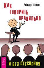 скачать книгу Как говорить правильно и без стеснения автора Рейналдо Полито