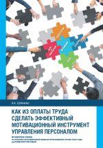 скачать книгу Как из оплаты труда сделать эффективный мотивационный инструмент управления персоналом автора Александр Шпаченко