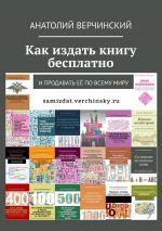 скачать книгу Как издать книгу бесплатно. И продавать её по всему миру автора Анатолий Верчинский