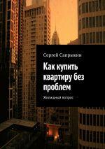 скачать книгу Как купить квартиру без проблем. Жилищный вопрос автора Сергей Сапрыкин