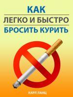 скачать книгу Как легко и быстро бросить курить автора Карл Ланц