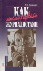 скачать книгу Как манипулировать журналистами автора Александр Назайкин