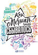 скачать книгу Как мечтать, чтобы сбывалось автора Ольга Лукинская