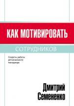 скачать книгу Как мотивировать сотрудников автора Дмитрий Семененко