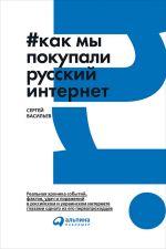 скачать книгу Как мы покупали русский интернет автора Сергей Васильев