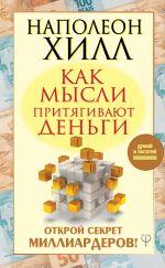 скачать книгу Как мысли притягивают деньги. Открой секрет миллиардеров! автора Наполеон Хилл