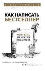 скачать книгу Как написать бестселлер. Мастер-класс для писателей и сценаристов автора Ирина Горюнова