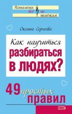 скачать книгу Как научиться разбираться в людях? 49 простых правил автора Оксана Сергеева