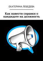 скачать книгу Как навести справки о кандидате на должность автора Екатерина Лебедева