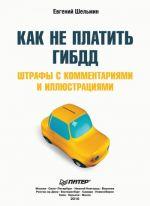 скачать книгу Как не платить ГИБДД: Штрафы с комментариями и иллюстрациями автора Евгений Шельмин