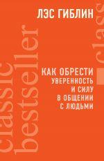 скачать книгу Как обрести уверенность и силу в общении с людьми автора Лэс Гиблин