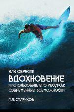 скачать книгу Как обрести вдохновение и использовать его ресурсы: современные возможности автора П. Стариков