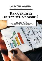скачать книгу Как открыть интернет-магазин? 8советов для самостоятельного старта автора Алексей Номейн