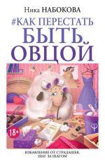 скачать книгу #Как перестать быть овцой. Избавление от страдашек. Шаг за шагом автора Ника Набокова