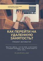 скачать книгу Как перейти наудаленную занятость? Тренинг-мотиватор автора Богдан Грачев