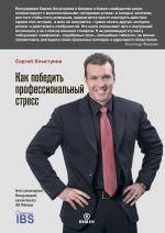 скачать книгу Как победить профессиональный стресс автора Сергей Хлыстунов