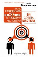 скачать книгу Как подобрать ключик к любому человеку: 64 совета мастера автора Лариса Большакова