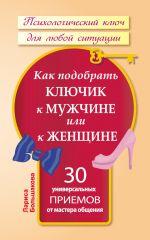 скачать книгу Как подобрать ключик к мужчине или к женщине. 30 универсальных приемов от мастера общения автора Лариса Большакова