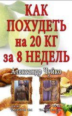 скачать книгу Как похудеть на 20 килограмм за 8 недель автора Алксандр Чуйко
