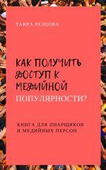 скачать книгу Как получить доступ кмедийной популярности? Книга дляпиарщиков имедийных персон автора Ирина Резцова