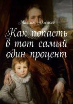 скачать книгу Как попасть в тот самый один процент автора Максим Южаков