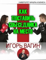 скачать книгу Как поставить собеседника на место автора Игорь Вагин