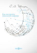 скачать книгу Как построить идеальную карьеру автора Сергей Шапиро