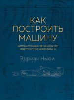 скачать книгу Как построить машину. Автобиография величайшего конструктора «Формулы-1» автора Эдриан Ньюи