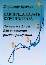 скачать книгу Как предсказать курс доллара. Расчеты в Excel для снижения риска проигрыша автора Владимир Брюков