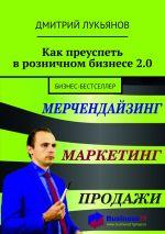 скачать книгу Как преуспеть врозничном бизнесе2.0. Бизнес-бестселлер автора Дмитрий Лукьянов