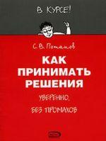 скачать книгу Как принимать решения автора Сергей Потапов
