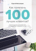 скачать книгу Как привлечь 100лучших клиентов? автора Сергей Вельтищев