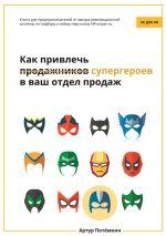 скачать книгу Как привлечь супергероев в ваш отдел продаж автора Артур Потёмкин