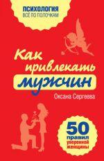 скачать книгу Как привлекать мужчин. 50 правил уверенной женщины автора Оксана Сергеева