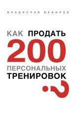 скачать книгу Как продать 200 персональных тренировок автора Владислав Вавилов