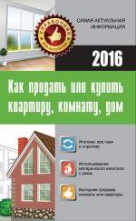 скачать книгу Как продать или купить квартиру, комнату, дом автора Мария Кузьмина