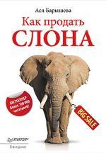 скачать книгу Как продать слона автора Ася Барышева