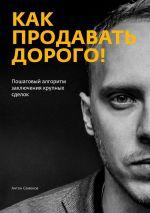 скачать книгу Как продавать дорого! автора Антон Семенов