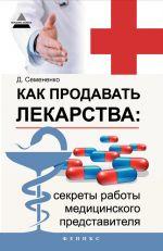 скачать книгу Как продавать лекарства: секреты работы медицинского представителя автора Дмитрий Семененко