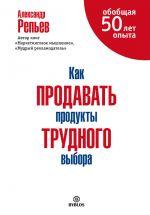 скачать книгу Как продавать продукты трудного выбора автора Александр Репьев