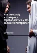 скачать книгу Как психологу иэзотерику зарабатывать в5раз больше вИнтернете? Кармический маркетинг автора Олег Пономарев