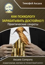 скачать книгу Как психологу зарабатывать достойно?! автора Тимофей Аксаев