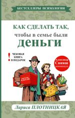 скачать книгу Как сделать так, чтобы в семье были деньги. Простые правила по системе Плотли автора Плотницкая Лариса