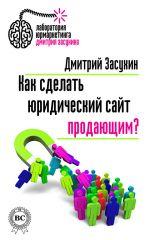 скачать книгу Как сделать юридический сайт продающим? автора Анна Засухина