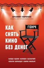 скачать книгу Как снять кино без денег автора Арсений Гончуков