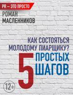 скачать книгу Как состояться молодому пиарщику? 5простых шагов автора Роман Масленников