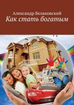 скачать книгу Как стать богатым автора Александр Белановский